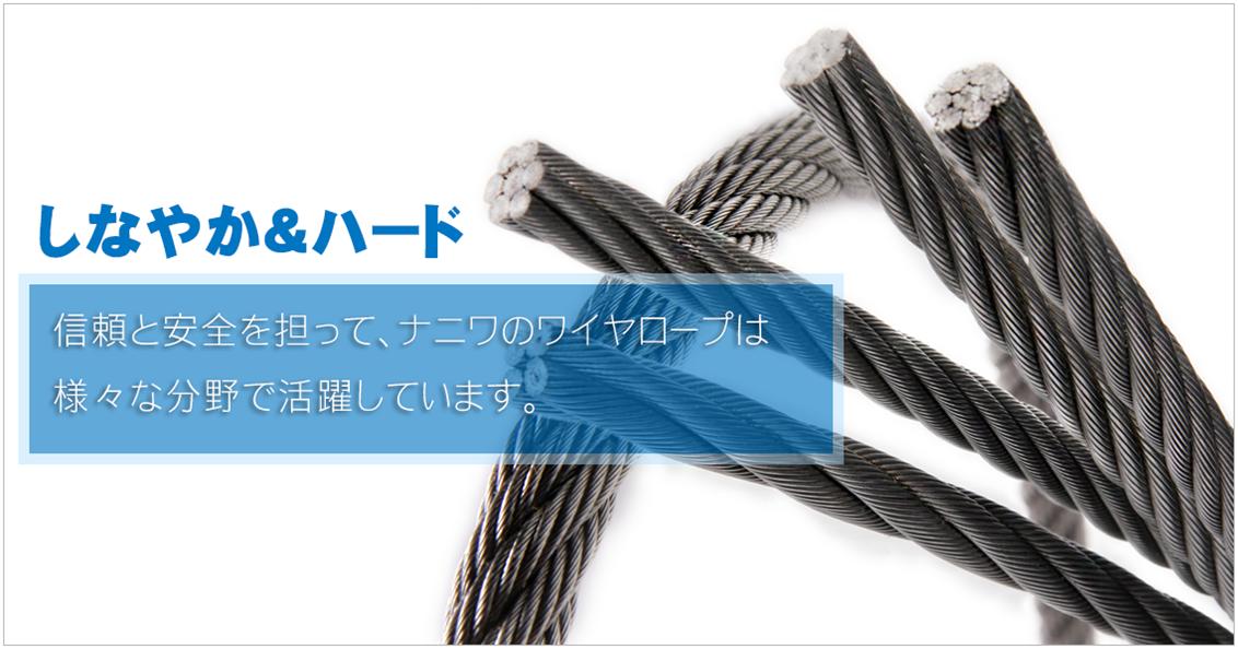 しなやか&ハード信頼と安全を担って、ナニワのワイヤロープは、様々な分野で活躍しています。