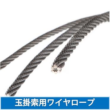 玉掛索用ワイヤロープ